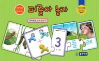 퍼즐아 놀자. 5(2세이상 90조각)