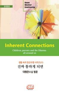 진짜 통하게 되면(Inherent Connections)(한영합본)