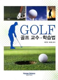 골프 교수 학습법