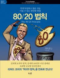 80 20법칙