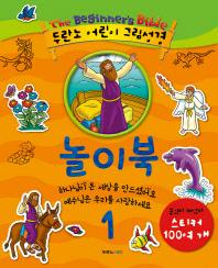 두란노 어린이 그림성경 놀이북. 1