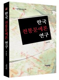 한국 전통문예론 연구