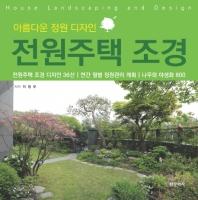 아름다운 정원 디자인 전원주택 조경