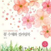 누구나 쉽게 따라 그리는 꽃 수채화 컬러링북