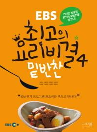 EBS 최고의 요리비결. 4: 밑반찬
