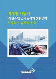미래형자동차(자율주행 스마트카와 친환경차) 시장과 기술개발 전략