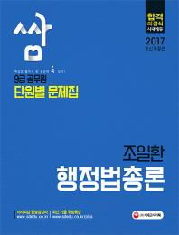 쌈 조일환 행정법총론 9급 공무원 단원별 문제집(2017)