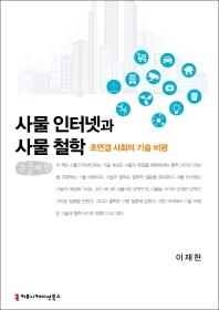 사물 인터넷과 사물 철학(큰글씨책)