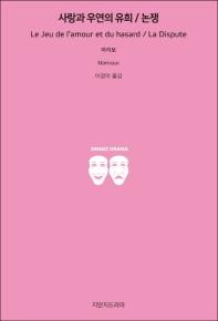 사랑과 우연의 유희/논쟁