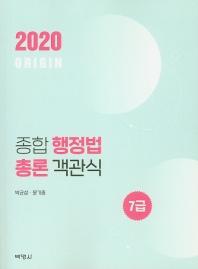 종합 행정법 총론 객관식(7급)(2020)