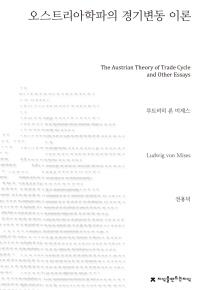 오스트리아학파의 경기변동 이론