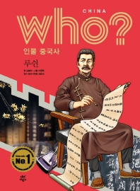 who? 인물 중국사: 루쉰