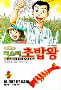 미스터 초밥왕 전국대회편. 5