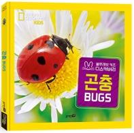 내셔널 지오그래픽 키즈: 곤충(빅북)
