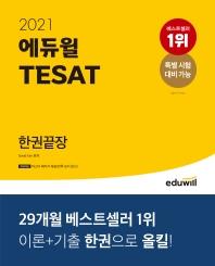 에듀윌 테샛(TESAT) 한권끝장(2021)