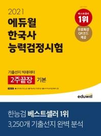 에듀윌 한국사능력검정시험 기출선지 빅데이터 2주끝장 기본(4, 5, 6급)(2021)