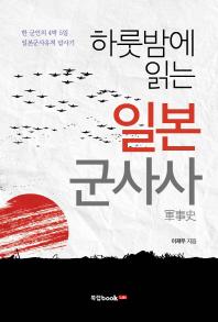 하룻밤에 읽는 일본 군사사