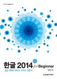 한글 2014 for Beginner