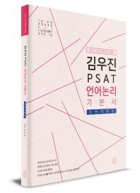 김우진 PSAT 언어논리 기본서(2021~2022 대비)