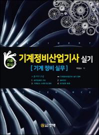 기출중심 기계정비산업기사 실기: 기계 정비 실무
