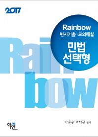 Rainbow 민법 선택형 변시기출 모의해설(2017)