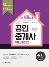 부동산공법 기본서(공인중개사 2차)(2017)