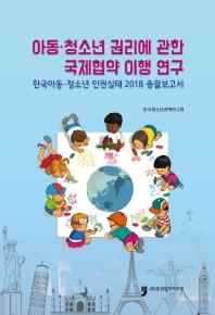 아동 청소년 권리에 관한 국제협약 이행 연구