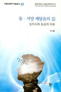 동 서양 깨달음의 길