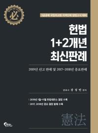 헌법 1+2개년 최신판례