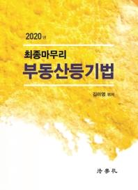 부동산등기법 최종마무리(2020)