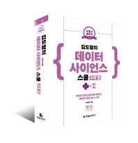 소문난 명강의 김도형의 데이터 사이언스 스쿨(수학 편)