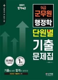 행정학 단원별 기출문제집(9급 군무원)(2021)