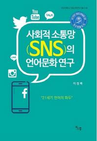 사회적 소통망(SNS)의 언어문화 연구