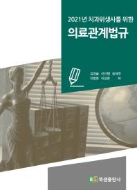 2021년 치과위생사를 위한 의료관계법규