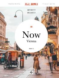 지금, 비엔나: 잘츠부르크 인스브루크