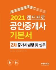 랜드프로 중개사법령 및 실무 기본서(공인중개사 2차)(2021)