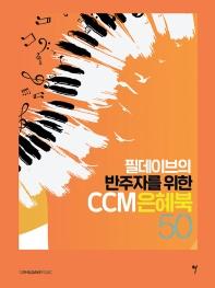 필데이브의 반주자를 위한 CCM 은혜북 50