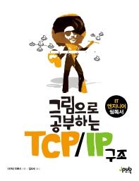 그림으로 공부하는 TCP/IP 구조