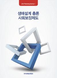 생애설계 총론 사회보장제도