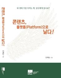 콘텐츠, 플랫폼(platform)으로 날다!