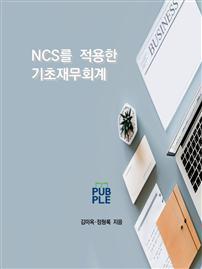 NCS를 적용한 기초재무회계
