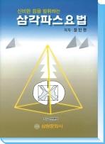 삼각파스요법