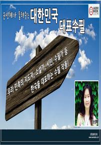 윤성혜가 들려주는 한국대표수필