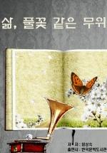 삶, 풀꽃 같은 무위_임성숙
