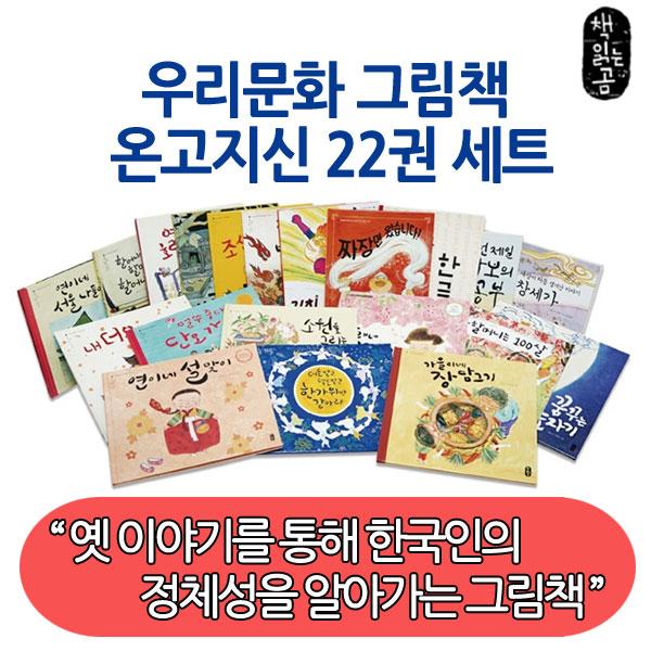 우리문화 그림책 온고지신 22권세트