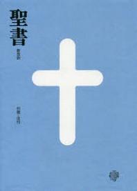聖書 新改譯 中型スタンダ-ド版