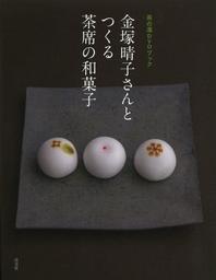 金塚晴子さんとつくる茶席の和菓子