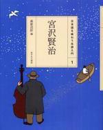 日本語を味わう名詩入門 1