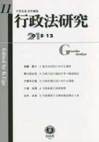 行政法硏究 第11號(2015/12)
