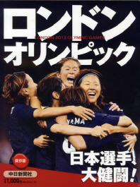 ロンドンオリンピック2012 日本選手,大健鬪! 保存版
